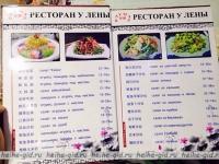 """Ресторан """"У Лены"""" в Хэйхэ"""