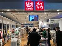 """Японский магазин """"Минисо"""" (Miniso) в Хэйхэ"""