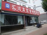 Магазин акустических систем в Хэйхэ