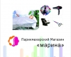 "Парикмахерский магазин ""Марина"" в Хэйхэ"